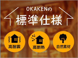 OKAKENの標準仕様