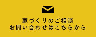 メールでの お問い合わせ リンクボタン